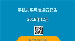 2018年1-12月中国手机市场月度运行报告(完整版)