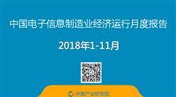 2018年1-11月中国电子信息制造业月度运行报告(完整版)
