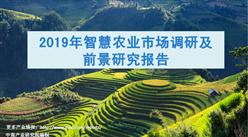 2019年智慧農業市場調研及前景研究報告(附全文)