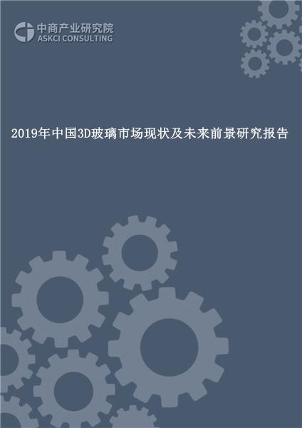 2019年中国3D玻璃市场现状及未来前景研究报告