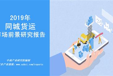 2019年中国同城货运市场前景研究报告(附全文)