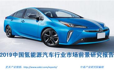 中商产业研究院发布《2019中国氢能源汽车行业市场前景研究报告》