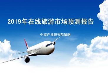 中商产业研究院重磅推出《2019年中国在线旅游市场预测报告》