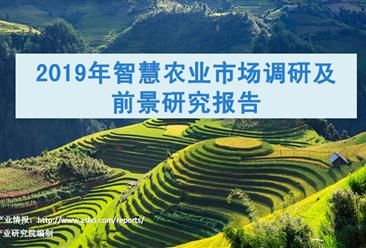 中商产业研究院重磅推出《2019年智慧农业市场调研及前景研究报告》