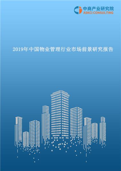2019年中国物业管理行业市场前景研究报告