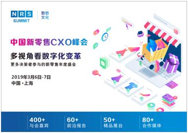 多視角看數字化變革  中國新零售CXO峰會盛大啟動!