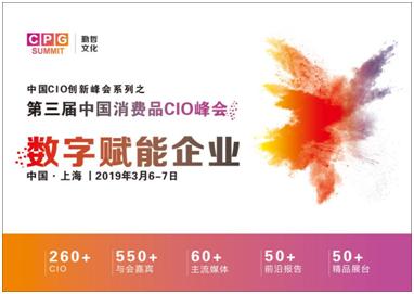 數字賦能企業 技術驅動未來 CPG2019第三屆中國消費品CIO峰會強勢回歸