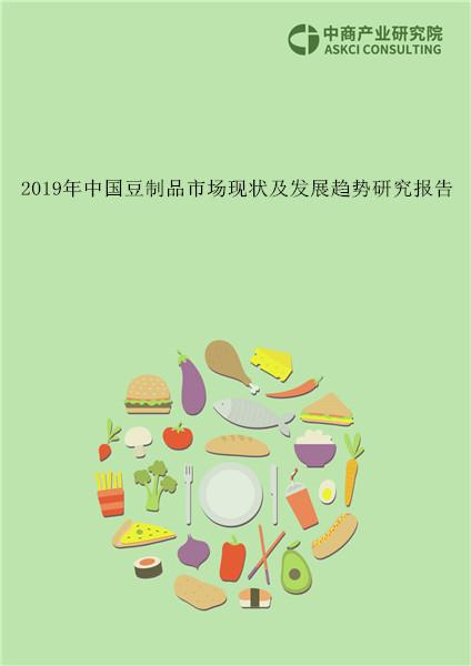 2019年中国豆制品市场现状及未来前景研究报告