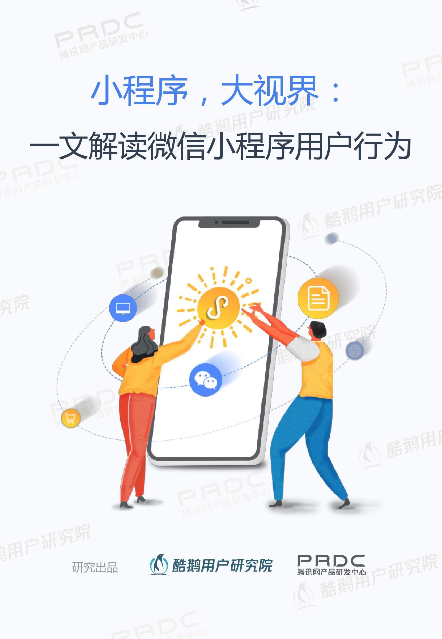 2019年微信小程序用户行为研究报告
