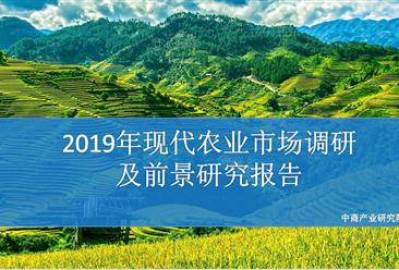 2019年现代农业市场调研及前景研究报告(附全文)