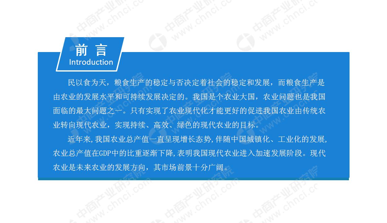 2019年现代农业市场调研及前景研究报告(附全文