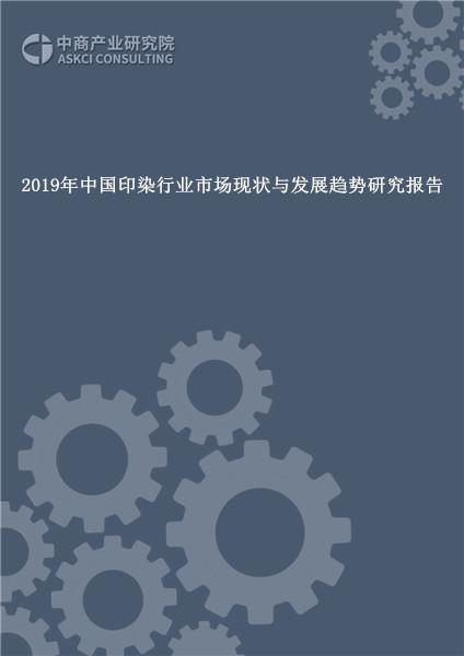 2019年中国印染行业市场现状与发展趋势研究报告