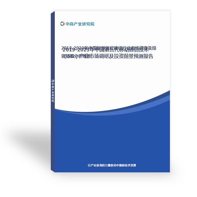 2019-2023年中国第五代移动通信技术(5G)产业市场调研及投资前景预测报告