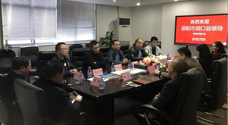 湖南省邵阳市洞口县领导莅临中商产业研究院洽谈合作