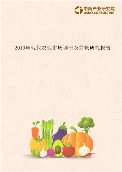 2019年现代农业市场调研及前景研究报告