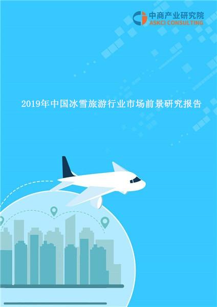 2019年中国冰雪旅游行业市场前景研究报告