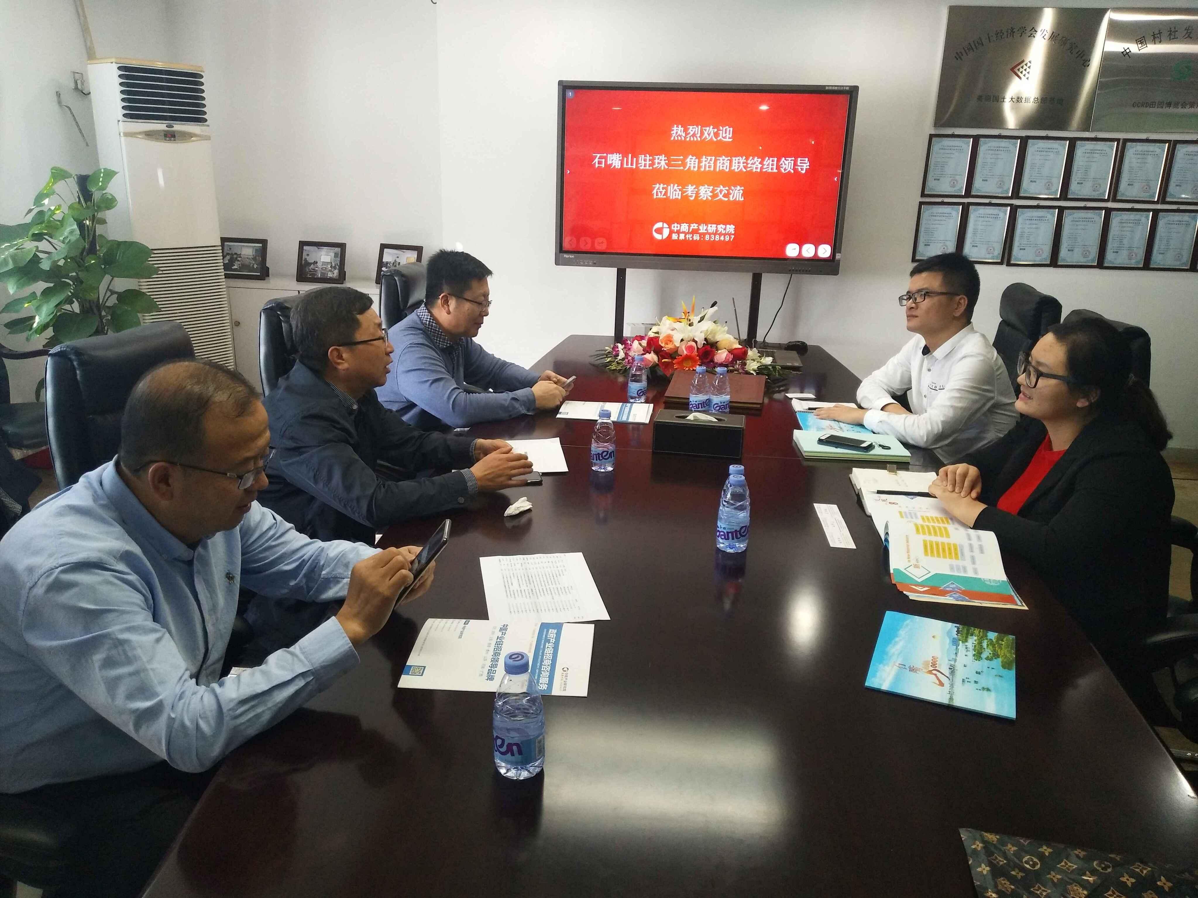 宁夏自治区石嘴山市招商联络组来访中商产业研究院
