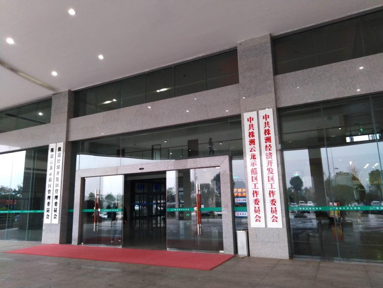 中商产业研究院赴株洲云龙示范区开展项目包装策划专题调研