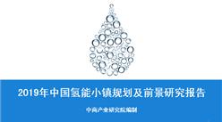 中商產業研究院重磅推出《2019年中國氫能小鎮規劃及前景研究報告》