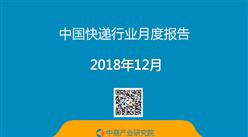 2018年1-12月中国快递物流行业月度报告(完整版)