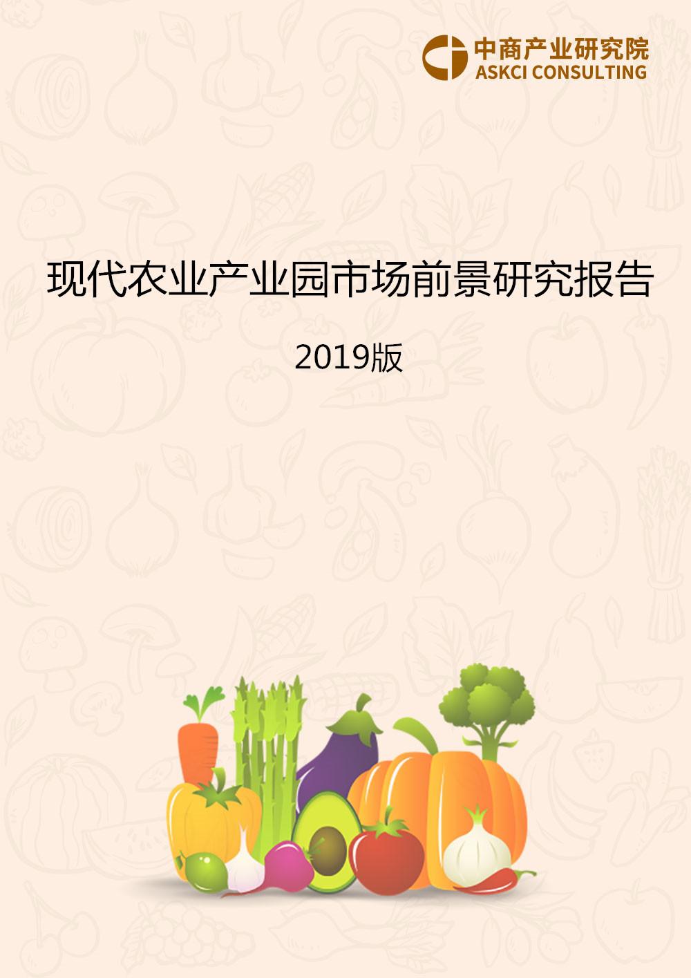 2019年现代农业产业园市场前景研究报告