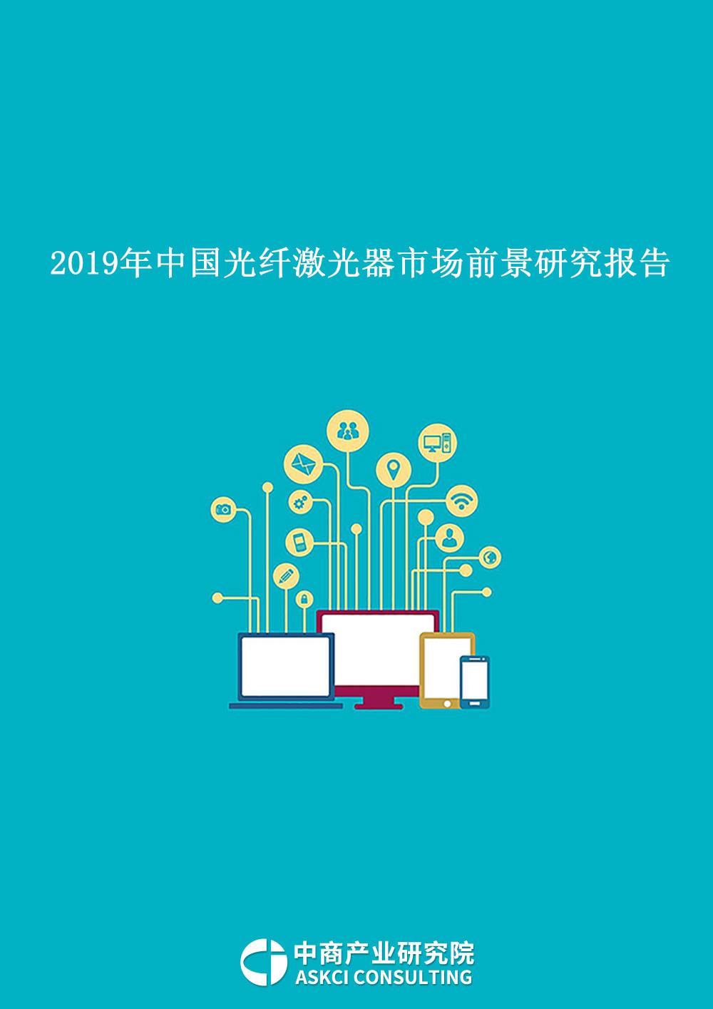 2019年中国光纤激光器行业市场现状及发展前景研究报告