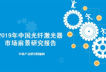 光纖激光器迎來國產化替代浪潮 中商產業研究院推出《2019中國光纖激光器行業市場前景研究報告》