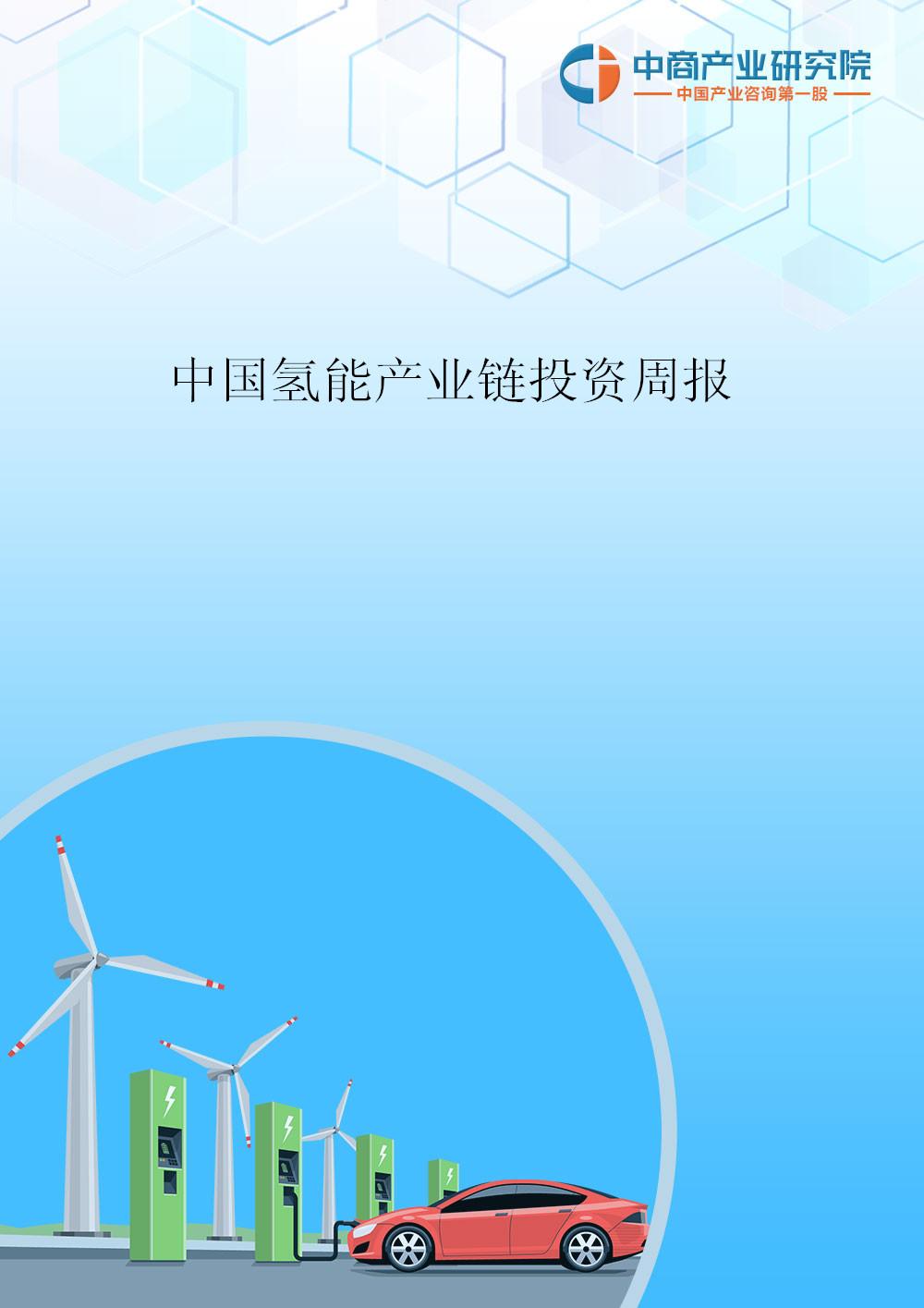 全球氢能产业链投资周报(2019年1月21-26日)