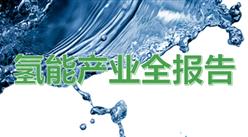 100+頁PPT剖析我國氫能市場及產業鏈(附2019年中國氫能源產業投資分析及前景預測報告)