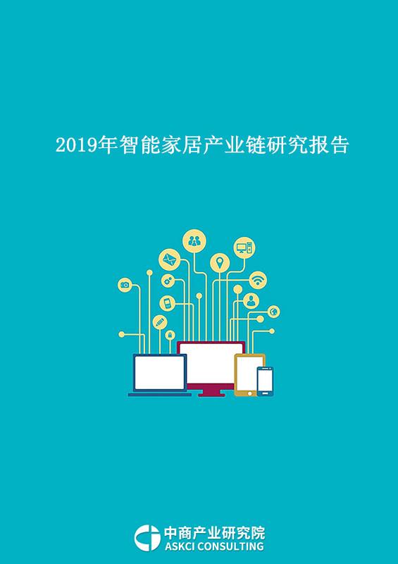 2019年智能家居产业链分析报告(全报告)