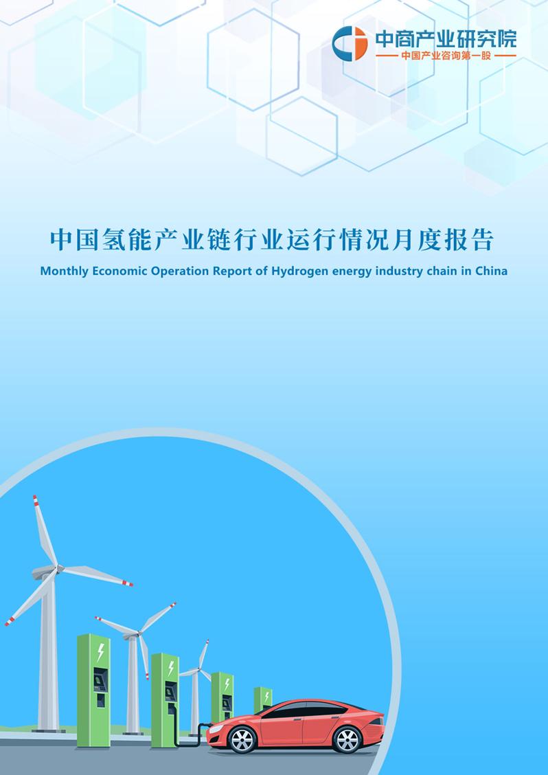 氢能产业链投资月度报告(2019年1月)