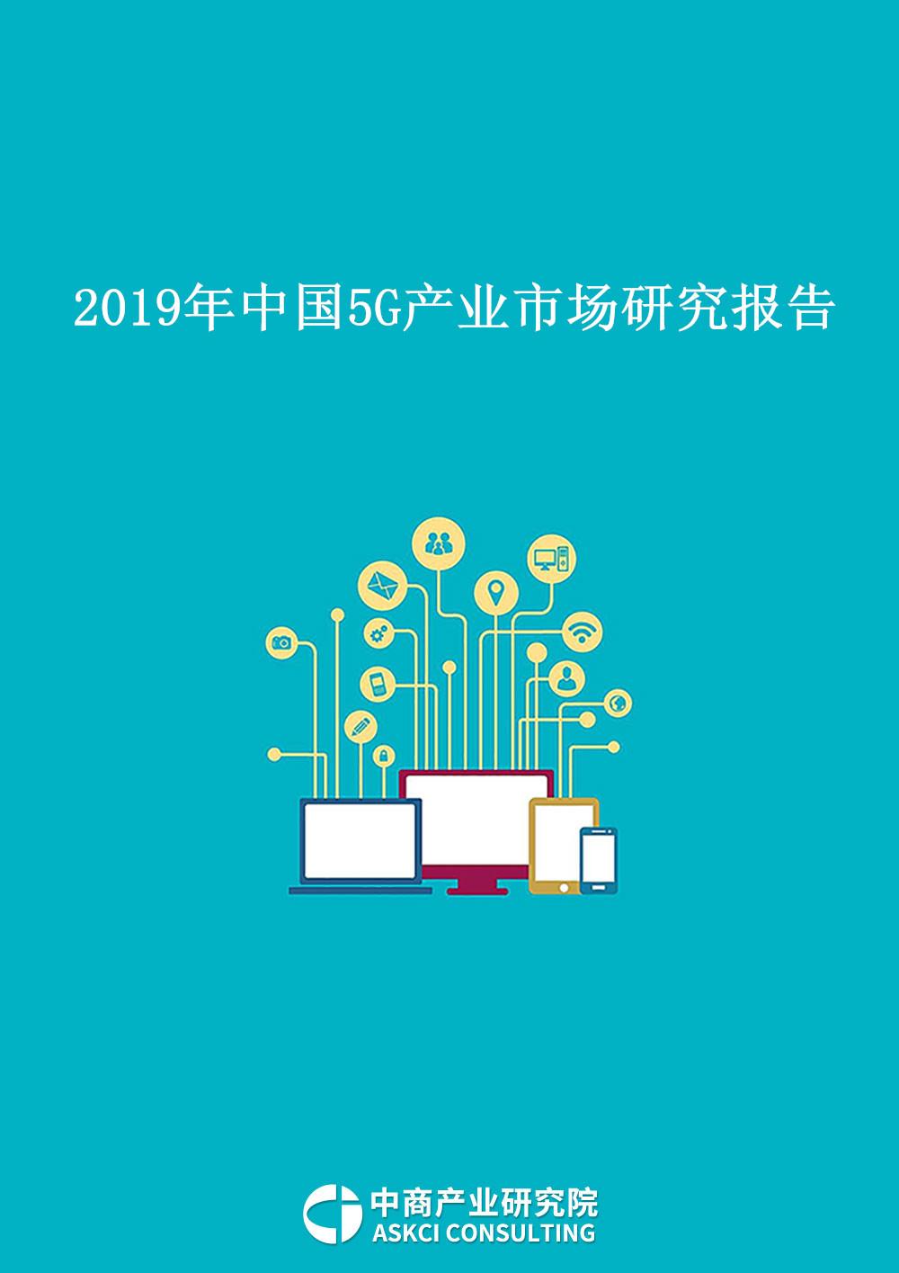 2019年中国5G产业市场研究报告