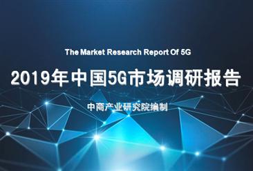 5G产业最强风口来临   150+页PPT全面剖析我国5G产业发展新机遇!