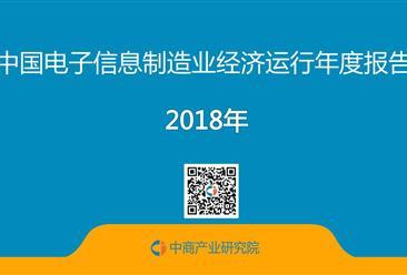 2018年中国电子信息制造业经济运行年度报告