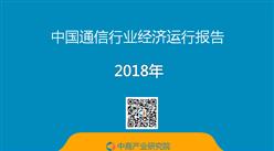 2018年中國通信行業經濟運行報告(完整版)