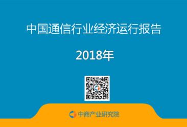 2018年中国通信行业经济运行报告(完整版)