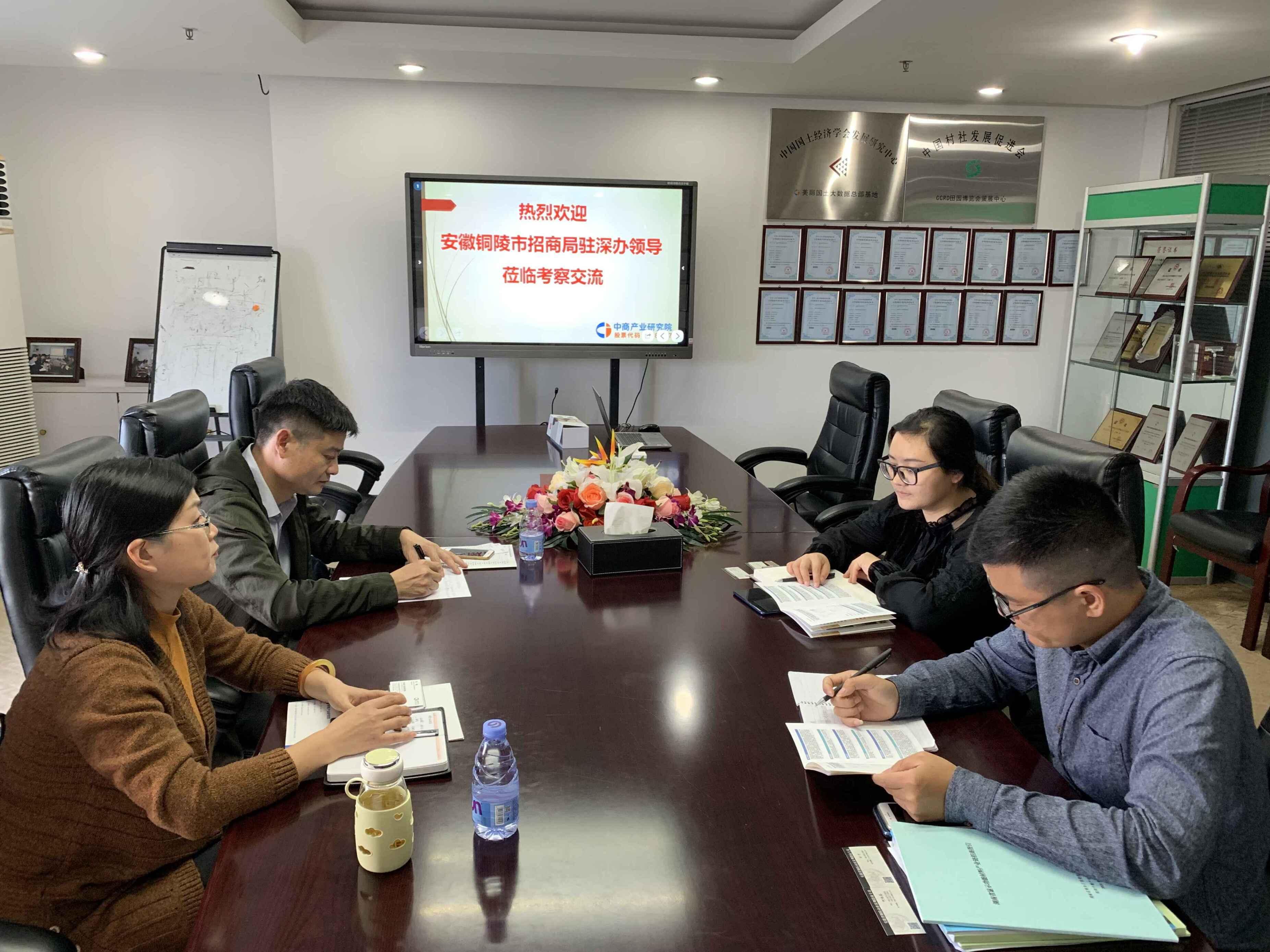 安徽省铜陵市招商局驻深办来访中商产业研究院