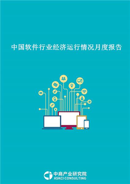 中国软件行业运行情况月度报告(2018年)