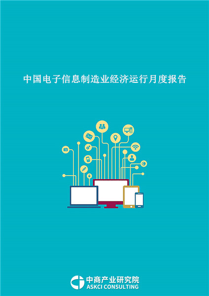 中国电子信息行业运行情况月度报告(2018年)