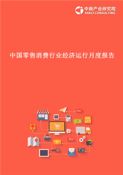 中国零售消费行业运行情况年度报告(2018年)