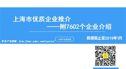 2018年上海市GDP近3.27万亿 中商产业研究院特此推出《2019版上海市优质企业推荐(附7602个企业介绍)》