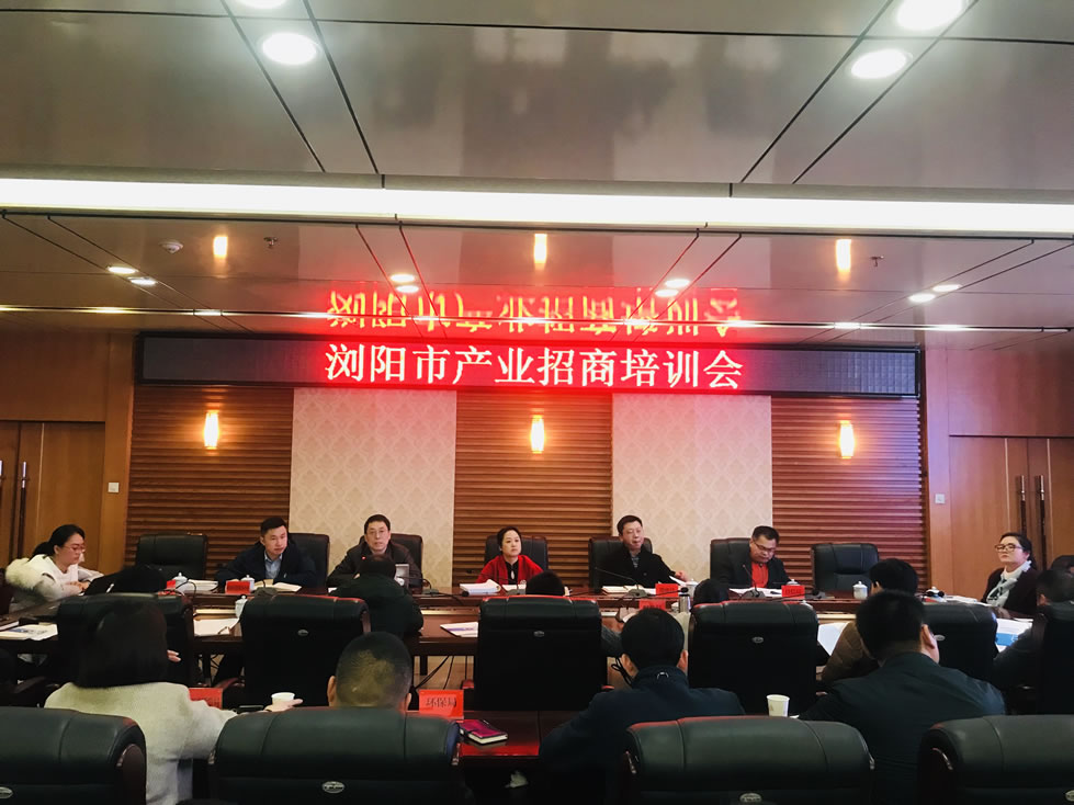中商产业研究院受邀参加浏阳市产业招商培训大会