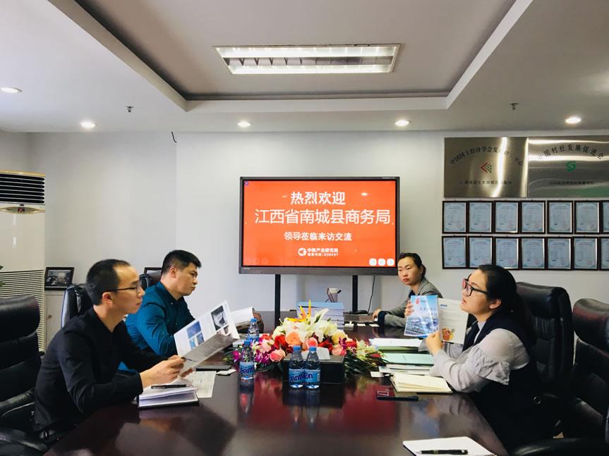 江西省南城县商务局领导来访中商产业研究院洽谈合作