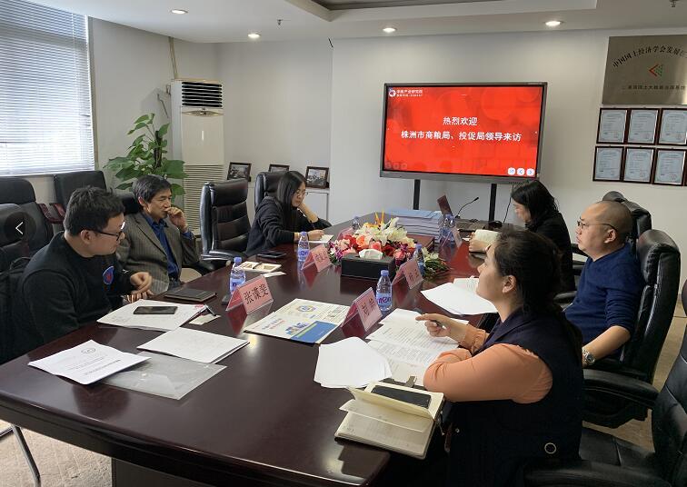 株洲市商务和粮食局来访中商产业研究院考察洽谈