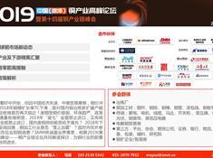 2019中国(鹰潭)铜产业高峰论坛 暨第十四届铜产业链峰会