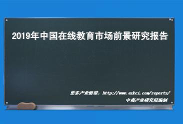 2019年中国在线教育市场前景研究报告(附全文)
