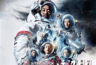 2019年2月电影票房排行榜:《流浪地球》票房超44亿元 遥遥领先