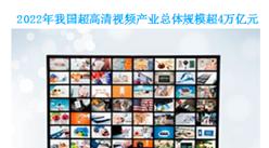 超高清视频产业发展行动计划发布 2022年我国超高清视频产业总体规模超4万亿元