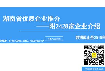 澳门现金棋牌官网重磅推出《2019版湖南省优质企业推介(附2428家企业介绍)》
