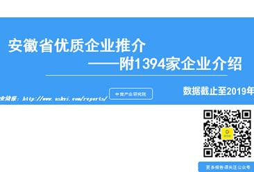 《2019版安徽省优质企业推介》重磅出炉!